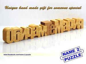 Name-puzzles-300x225